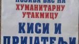 2016-11-22 HO SZM I FK SKUGRIĆ AKCIJA (3)
