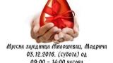 2016-12-03 HO SZM U MILOŠEVCU (7)