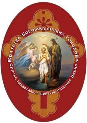 HO SZM-BRATSTVO BOGOJAVLJENSKIH SOKOLOVA